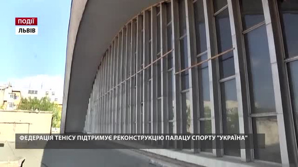 Федерація тенісу підтримує реконструкцію Палацу спорту «Україна»