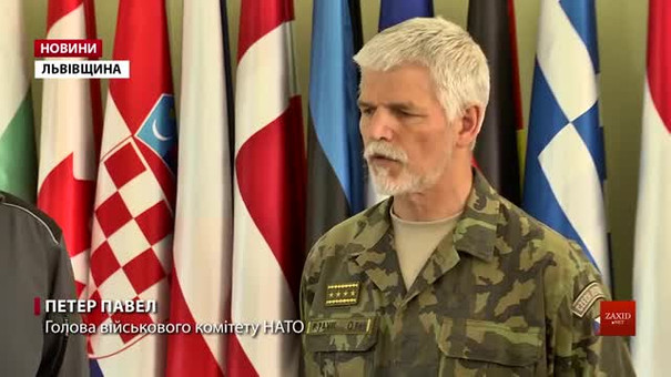 На Яворівському полігоні відбулося виїзне засідання Військового комітету НАТО