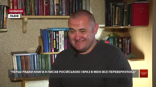 Львів'янин Володимир Бруньковський розповів, як через війну та Джека Лондона став письменником