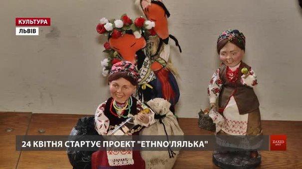 Майже 40 лялькарів виставили творіння на фестивалі «Ляльковий світ» у Львові