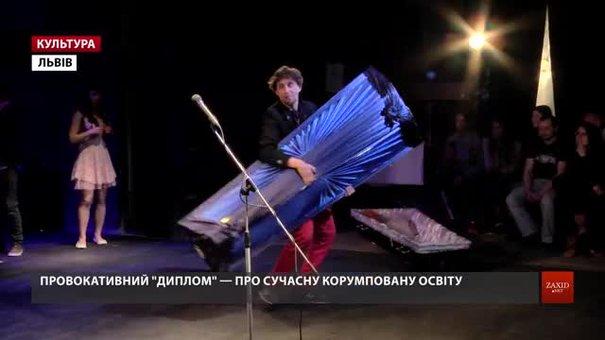 У Львові на сцену Першого театру винесли актора в труні