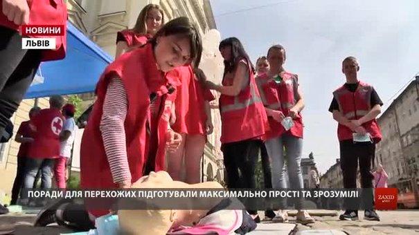 Біля львівської Ратуші перехожі робили штучне дихання і масаж серця