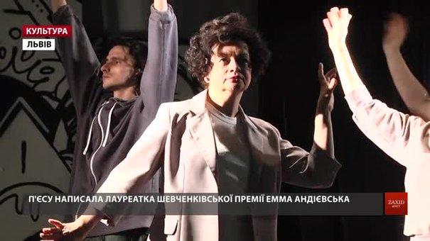 У Львові харківський режисер поставив сюрреалістичну виставу «Джалапіта»
