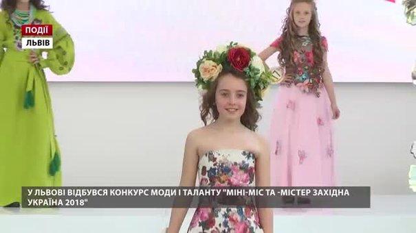 У Львові відбувся дитячий конкурс моди і таланту «Міні Міс та Містер Західна Україна 2018»