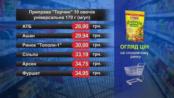 Приправа «Торчин» 10 овочів. Огляд цін у львівських супермаркетах за 4 травня