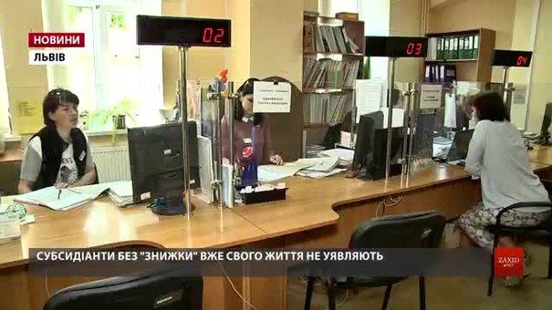 За новими правилами нарахування кожен 5-6 українець може позбутись субсидії