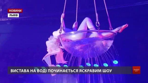 У Львівському цирку вперше показали українське шоу на воді