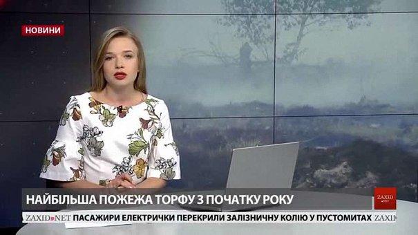 Головні новини Львова за 7 травня