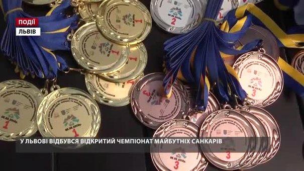 У Львові відбувся відкритий чемпіонат майбутніх санкарів