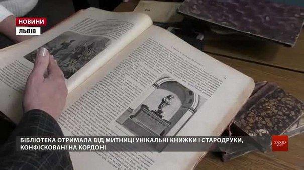 Львівські митники подарували конфісковані раритетні книги бібліотеці ім. Стефаника