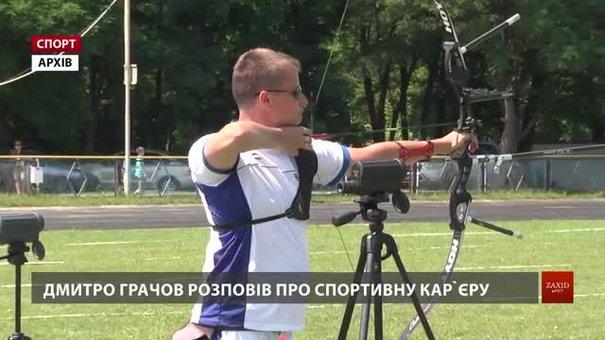 Призер Олімпіади лучник Дмитро Грачов знайомив зі своїм спортом львівських школярів