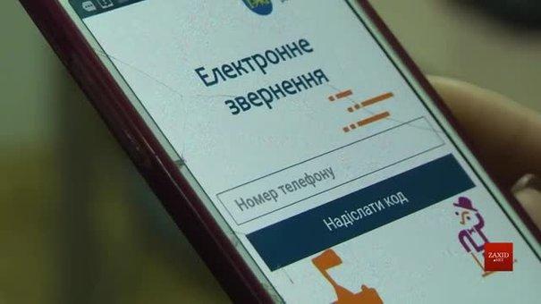 У Львові запустили мобільний додаток «Гарячої лінії міста»