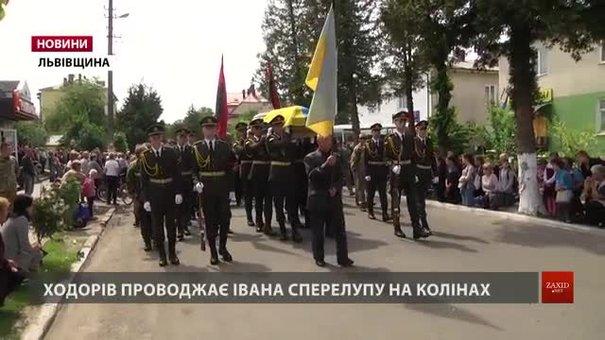 У Ходорові на колінах проводжали загиблого бійця 24-ї бригади Івана Сперелупу