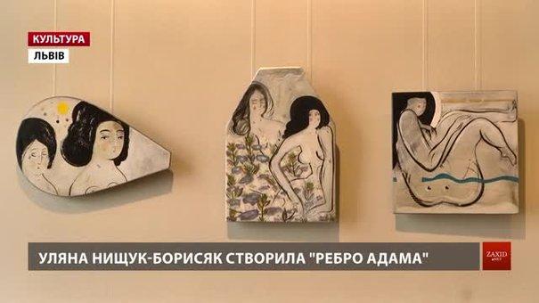 Львів'янка Уляна Нищук-Борисяк запрошує на жіночу виставку «Ребро Адама»