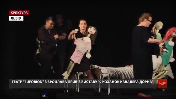 Виставу «9 коханок кавалера Дорна» привіз до Львова вроцлавський театр з особливими акторами