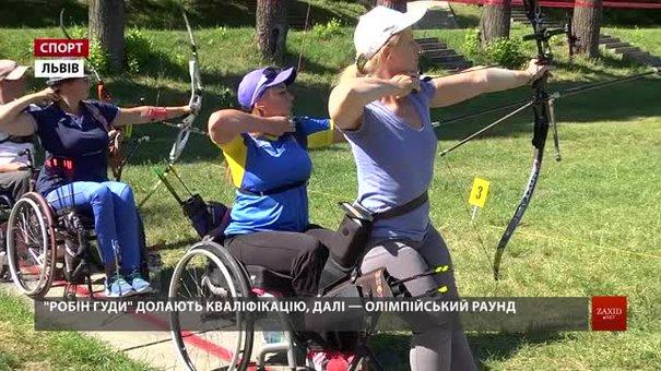 У Львові лучники з ураженнями опорно-рухового апарату позмагалися на чемпіонаті України