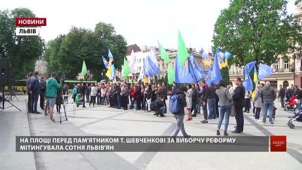 У Львові мітингували за виборчу реформу