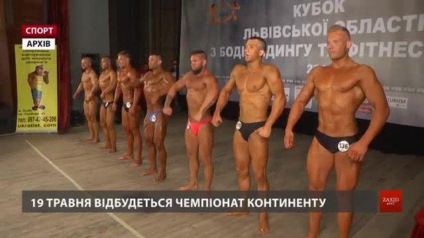 Львів уперше прийме чемпіонат Європи з бодібілдингу