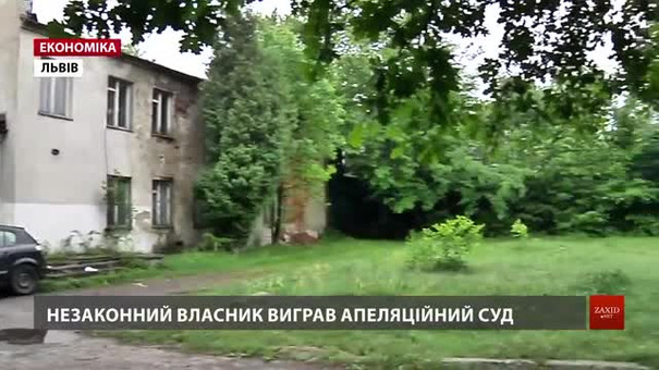 Власник незаконно приватизованої комунальної ділянки у Львові відстояв у суді право власності