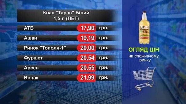 Квас «Тарас» білий. Огляд цін у львівських супермаркетах за 16 травня