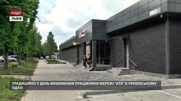 Традиційно у День вишиванки працівники мережі АТБ в українському одязі