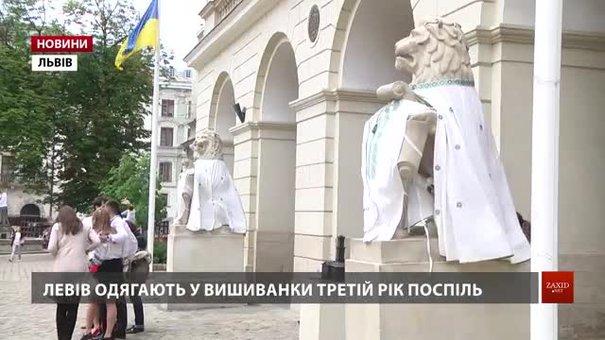 Вишиванки для скульптур львівських левів біля Ратуші створювали за спеціальними мірками