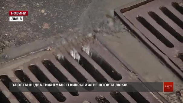 На дорогах Львова встановлюватимуть нові антивандальні люки та дощоприймачі
