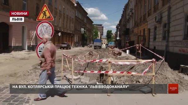 У Львові ремонтують сторічні мережі на вул. Котлярській