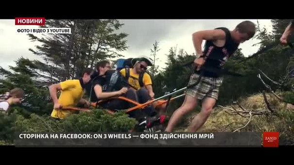 Команда «На трьох колесах» з людьми з інвалідністю готуються до підкорення нових гірських вершин