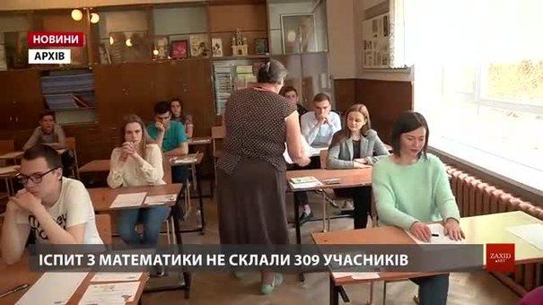 На Львівщині понад триста учасників ЗНО не з'явились на тестування з математики