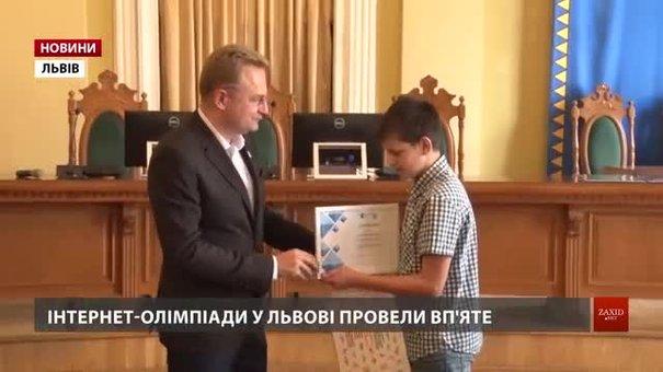 У Львові нагородили переможців міських учнівських інтернет-олімпіад