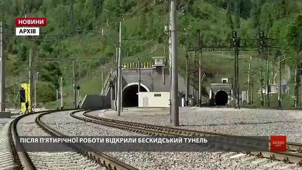 На межі Львівської та Закарпатської областей урочисто відкрили Бескидський тунель