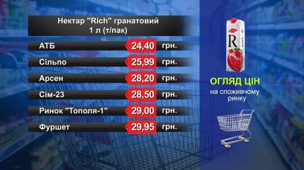 Нектар Rich гранатовий. Огляд цін у львівських супермаркетах за 23 травня