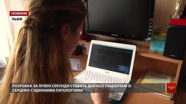 Львівська винахідниця витратить міжнародні гранти на вдосконалення своєї медичної розробки