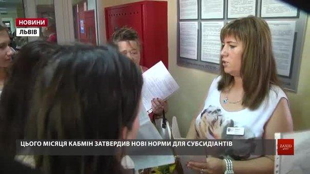 Львів'яни влаштовують черги за субсидіями у відділах соцзахисту