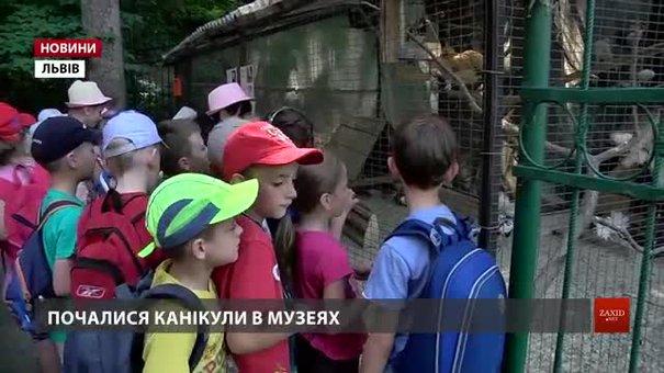 Львівські музеї запрошують дітей на канікули