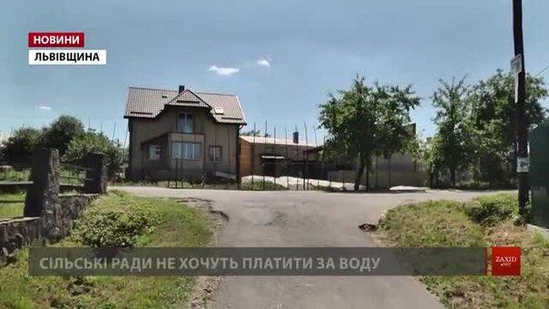 Чотири села біля Львова відмовляються платити за водопостачання