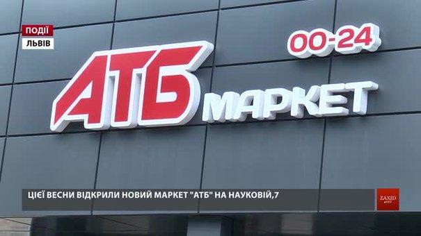 Цієї весни відкрили новий маркет «АТБ» на Науковій, 7