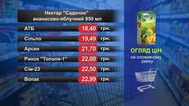 Нектар «Садочок» ананасово-яблучний. Огляд цін у львівських супермаркетах за 31 травня