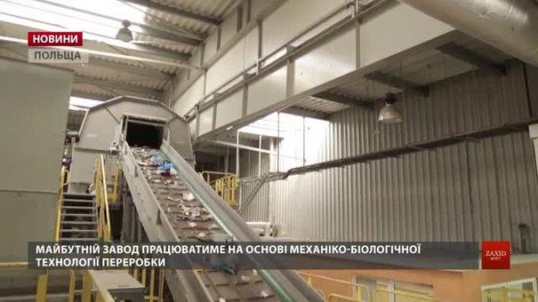 Із наступного тижня у Львові почнуть обирати компанію-забудовника сміттєпереробного заводу