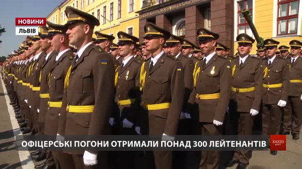 У львівській Академії сухопутних військ випустили перших цьогорічних лейтенантів