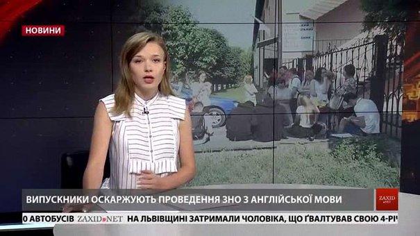 Головні новини Львова за 4 червня