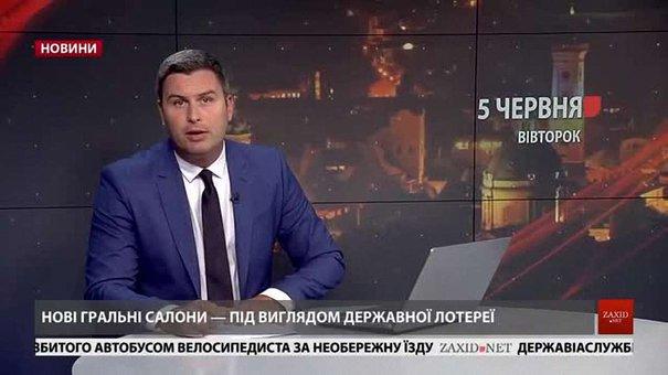 Головні новини Львова за 5 червня