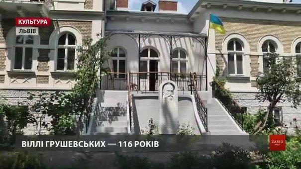 Меморіальному музею Михайла Грушевського у Львові меценати подарували нові експонати