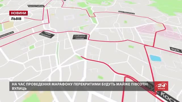 Під час недільного півмарафону рух вулицями Львова не відновлюватимуть до кінця естафет