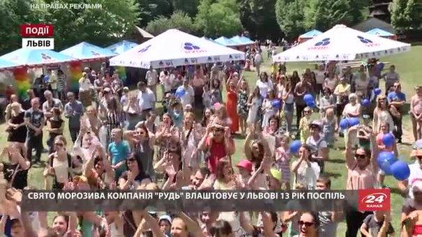 Свято Морозива від компанії «РУДЬ» подарувало львів'янам 100% вражень
