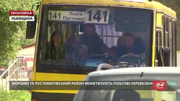 Монетизацію на Львівщині запроваджують лише у Моршині і Пустомитівському районі