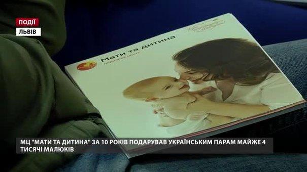 Вже більше 10 років медичний центр «Мати та дитина» дарує українським парам щастя батьківства
