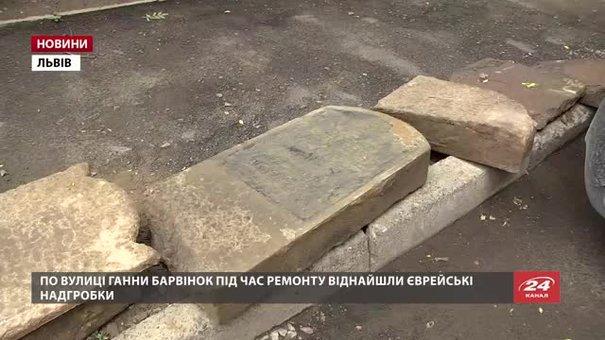 Волонтери єврейської організації просять допомогти вилучити надгробки на вулиці Ганни Барвінок