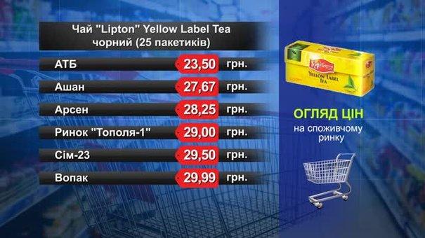 Чай Lipton Yellow Label. Огляд цін у львівських супермаркетах за 22 червня
